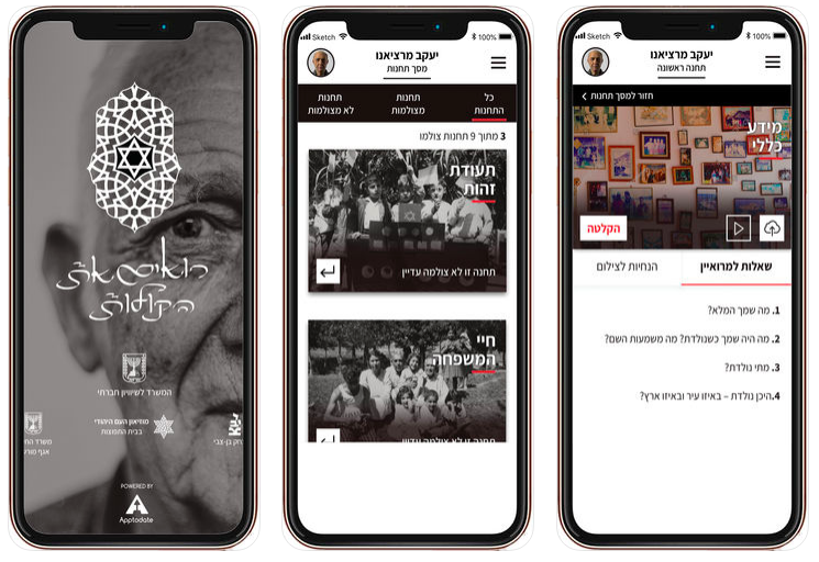 JIMENA Launches English Version of Oral History Mobile Application to Document Stories of Jewish Refugees from North Africa and the Middle East